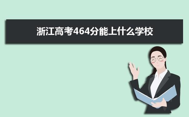 2021浙江高考464分可以上什么大学