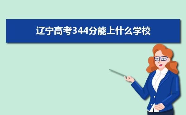 2021辽宁高考344分可以上什么大学