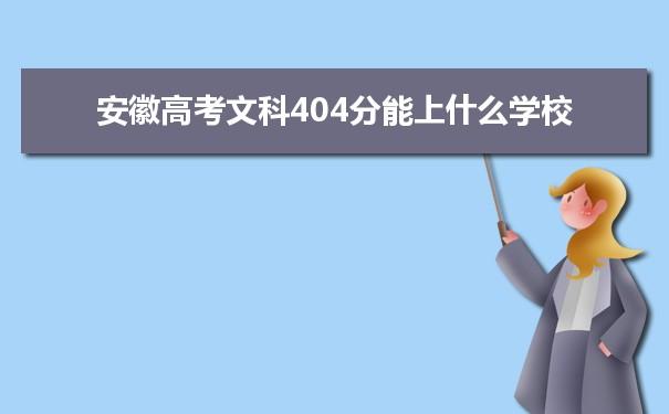 2021安徽高考文科404分可以上什么大学