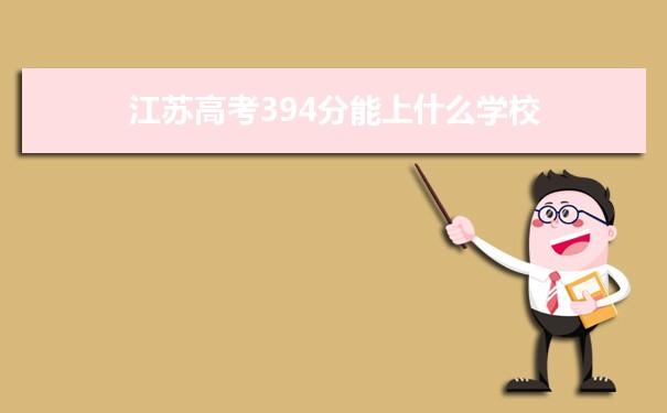 2021江苏高考394分可以上什么大学
