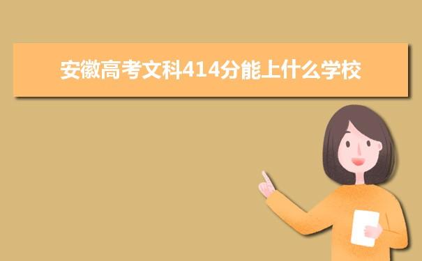 2021安徽高考文科414分可以上什么大学