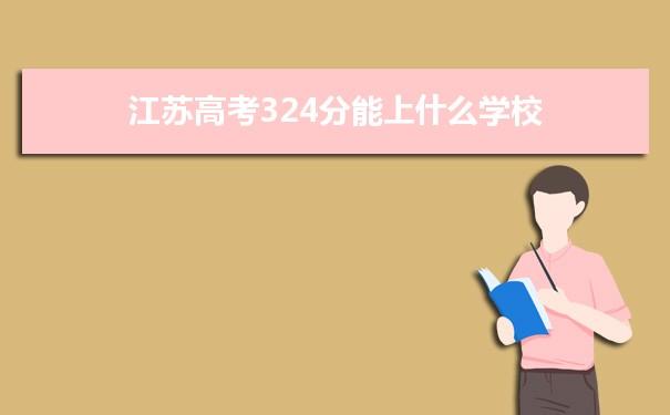 2021江苏高考324分可以上什么大学