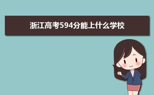 2021浙江高考594分可以上什么大学