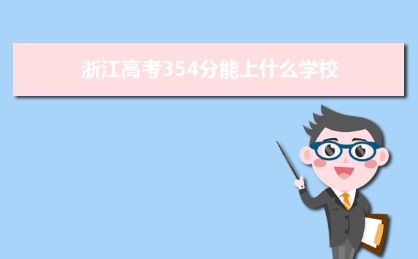 2021浙江高考354分可以上什么大学