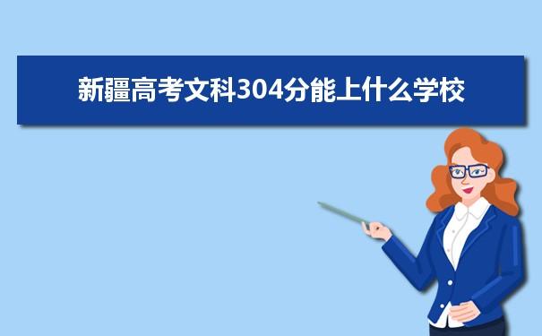 2021新疆高考文科304分可以上什么大学