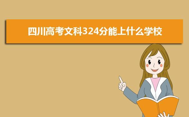 2021四川高考文科324分可以上什么大学