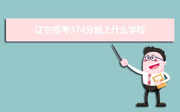 2021辽宁高考374分可以上什么大学