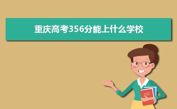 2021重庆高考356分可以上什么大学
