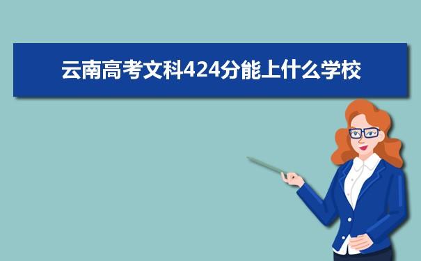 2021云南高考文科424分可以上什么大学