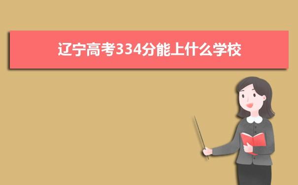 2021辽宁高考334分可以上什么大学
