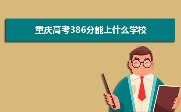 2021重庆高考386分可以上什么大学
