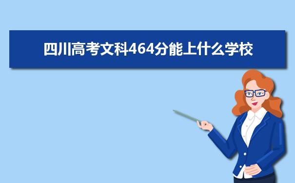 2021四川高考文科464分可以上什么大学