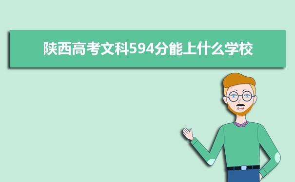 2021陕西高考文科594分可以上什么大学