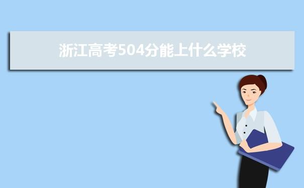 2021浙江高考504分可以上什么大学