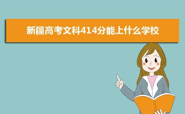 2021新疆高考文科414分可以上什么大学