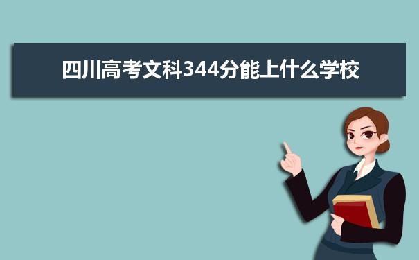 2021四川高考文科344分可以上什么大学
