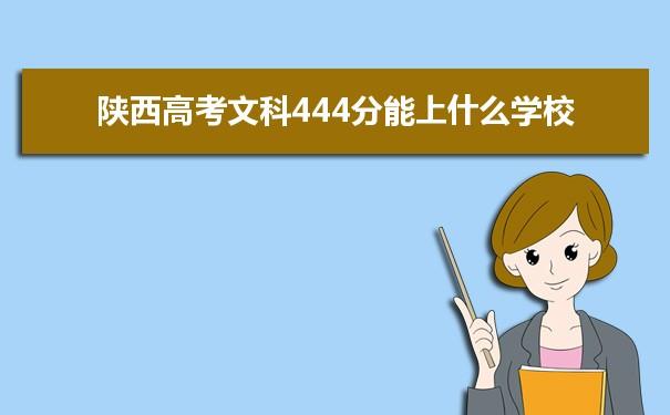 2021陕西高考文科444分可以上什么大学