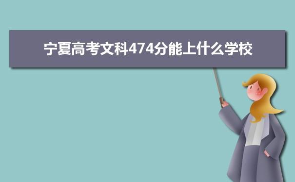 2021宁夏高考文科474分可以上什么大学