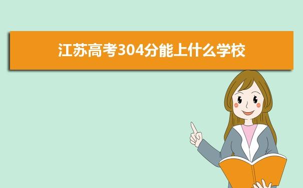 2021江苏高考304分可以上什么大学