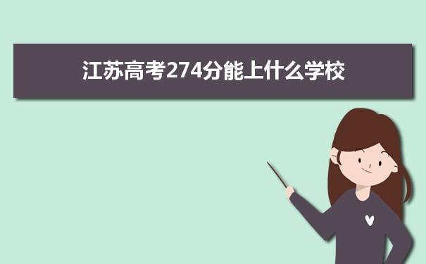 2021江苏高考274分可以上什么大学