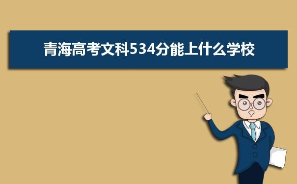2021青海高考文科534分可以上什么大学