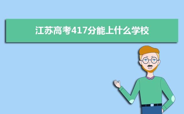 2021江苏高考417分可以上什么大学