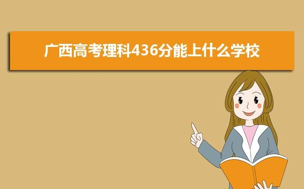 2021广西高考理科436分可以上什么大学