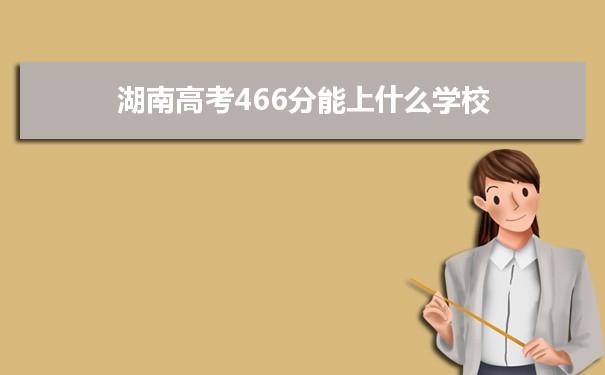 2021湖南高考466分可以上什么大学