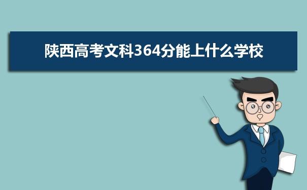 2021陕西高考文科364分可以上什么大学