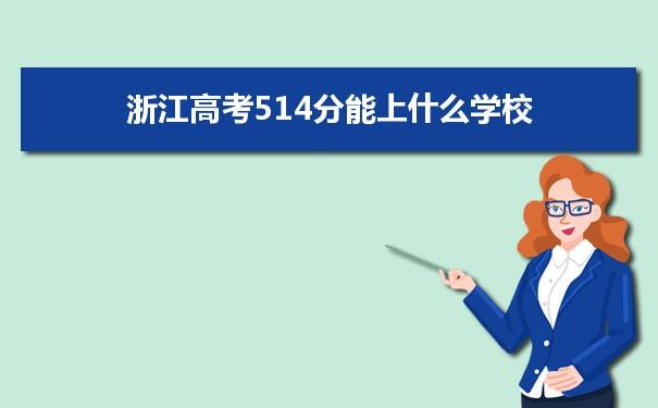 2021浙江高考514分可以上什么大学