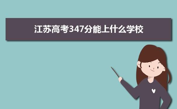 2021江苏高考347分可以上什么大学