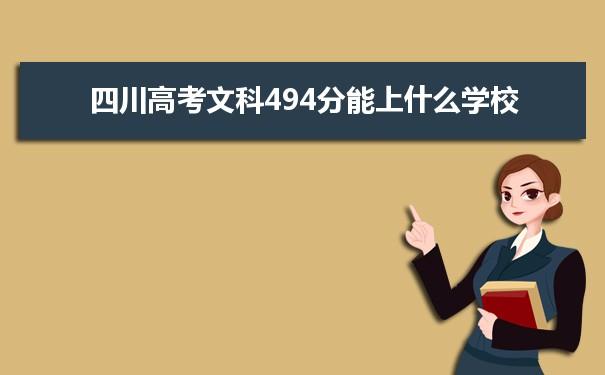 2021四川高考文科494分可以上什么大学