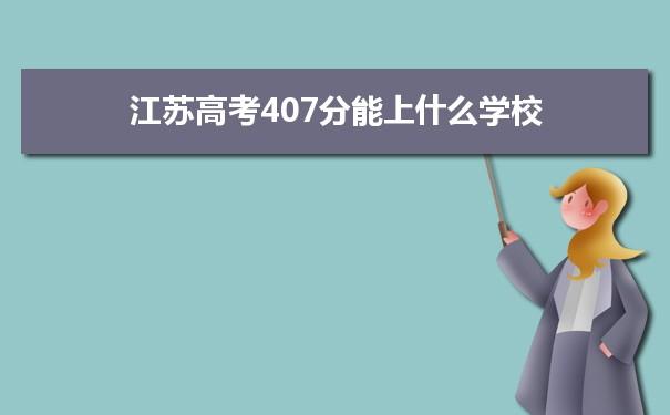 2021江苏高考407分可以上什么大学