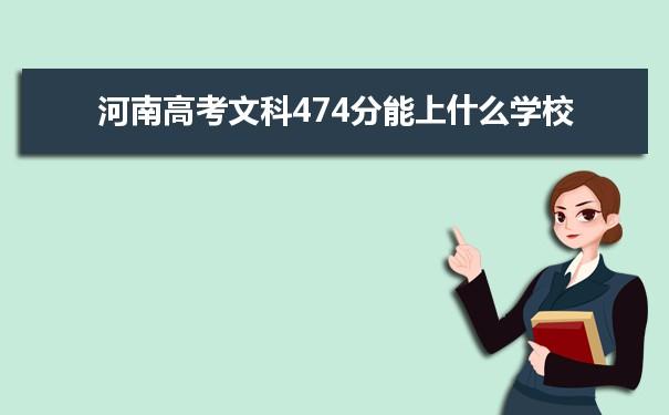 2021河南高考文科474分可以上什么大学