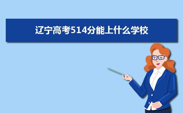2021辽宁高考514分可以上什么大学