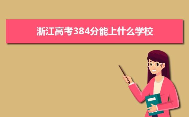 2021浙江高考384分可以上什么大学