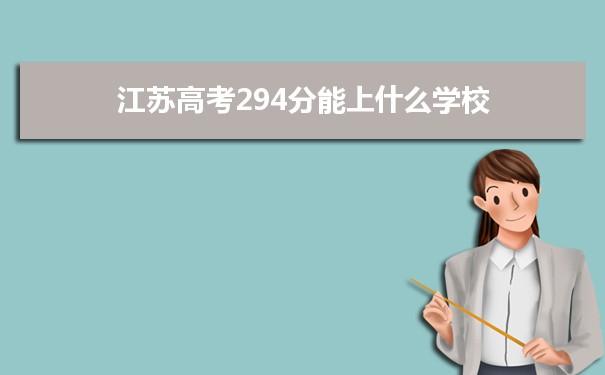 2021江苏高考294分可以上什么大学