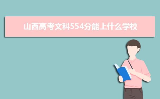 2021山西高考文科554分可以上什么大学