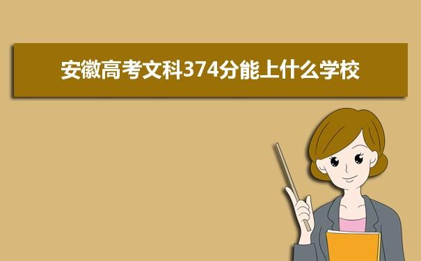 2021安徽高考文科374分可以上什么大学