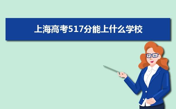 2021上海高考517分可以上什么大学