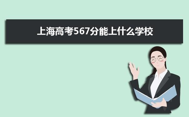 2021上海高考567分可以上什么大学