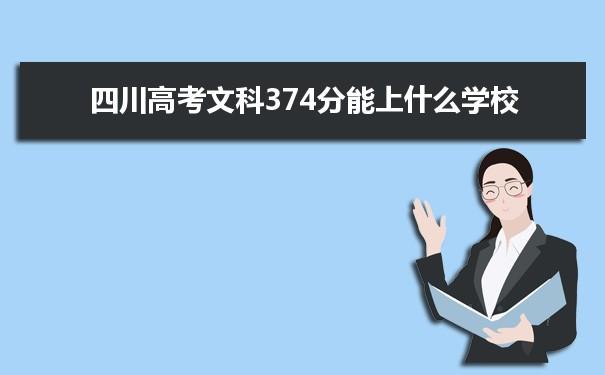 2021四川高考文科374分可以上什么大学