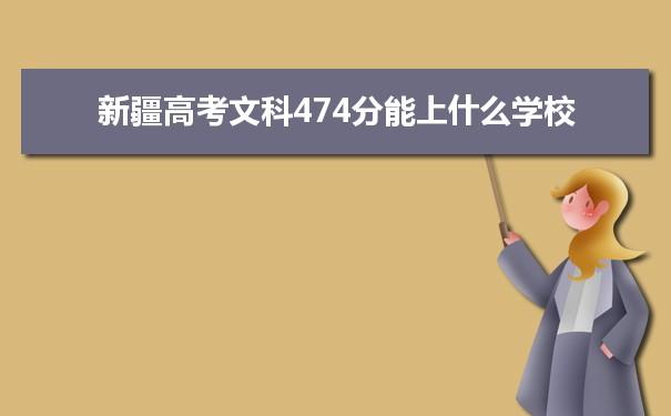 2021新疆高考文科474分可以上什么大学
