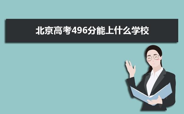 2021北京高考496分可以上什么大学