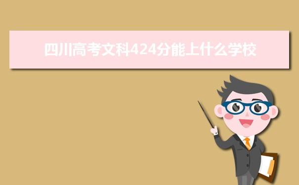 2021四川高考文科424分可以上什么大学