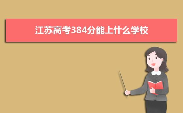 2021江苏高考384分可以上什么大学