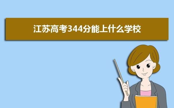 2021江苏高考344分可以上什么大学