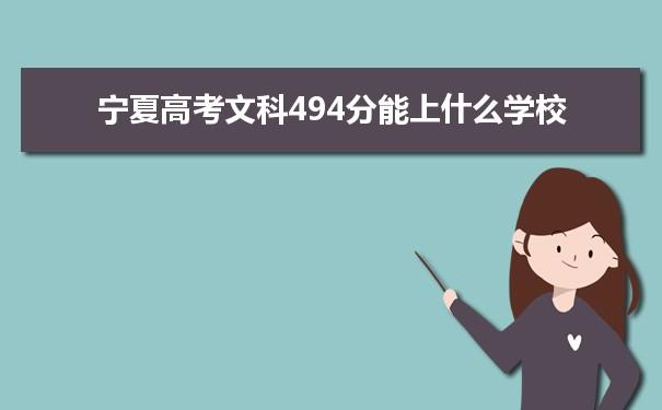2021宁夏高考文科494分可以上什么大学