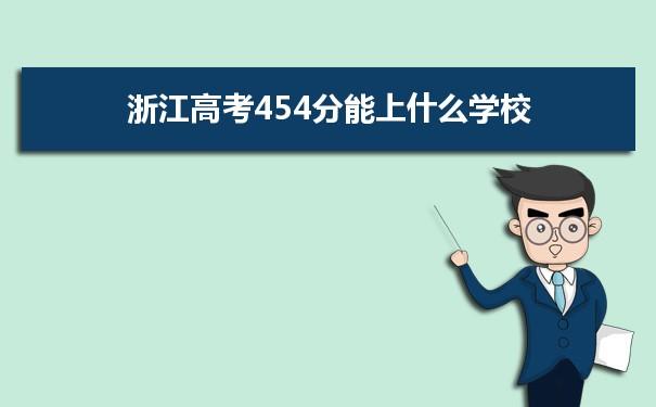 2021浙江高考454分可以上什么大学