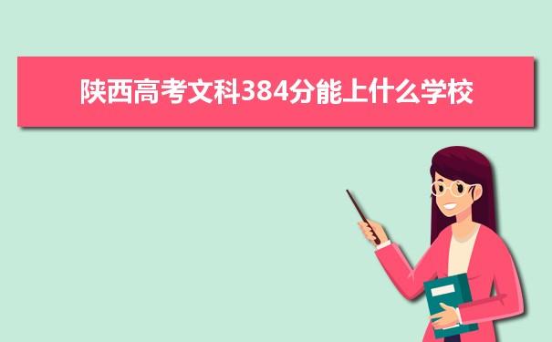 2021陕西高考文科384分可以上什么大学